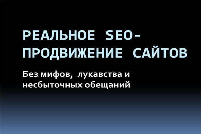 SEO продвижение страниц сайта с улучшением позиций в выдаче 1 - kwork.ru