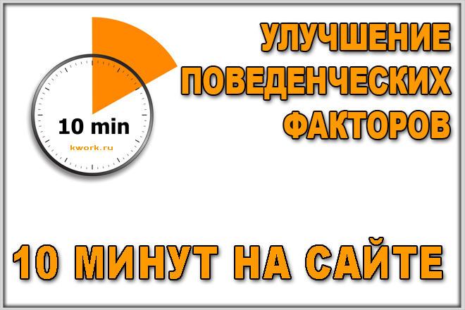 Качественное улучшение поведенческих факторов на сайте 1 - kwork.ru