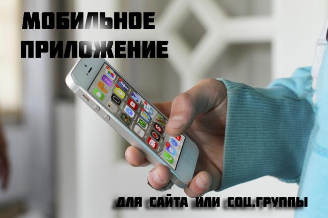 Мобильное приложение для вашего сайта или соц. группы + бонус 4 - kwork.ru