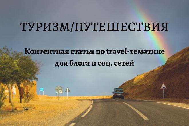 Напишу статью про туризм, путешествия 1 - kwork.ru