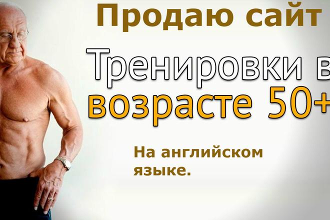 Продам сайт Физкультура 50+. На английском. Вордпресс. +10 сайтов. 2 1 - kwork.ru