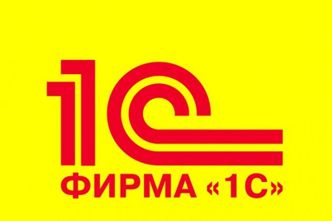 Настрою 1с в организации, устраню ошибки и неисправности 1 - kwork.ru