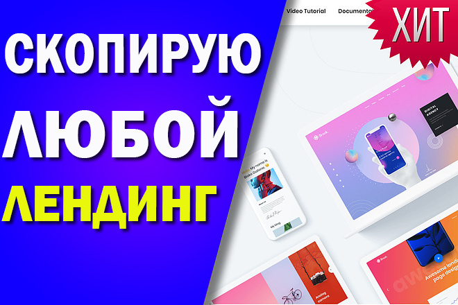 Скопирую страницу любой landing page 6 - kwork.ru