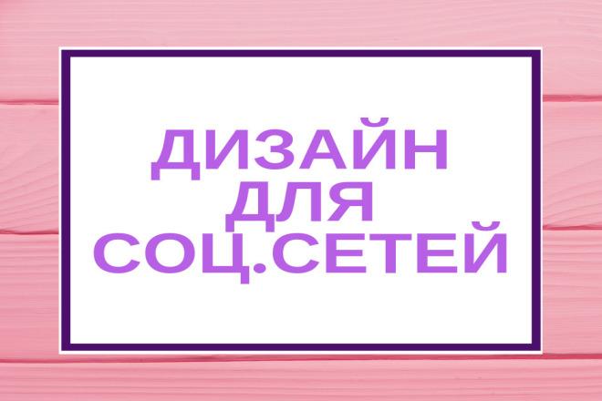 Дизайн для социальных сетей 6 - kwork.ru