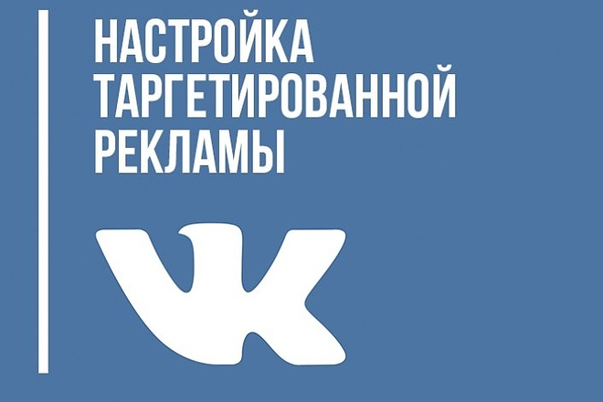 Настройка таргета ВК 1 - kwork.ru