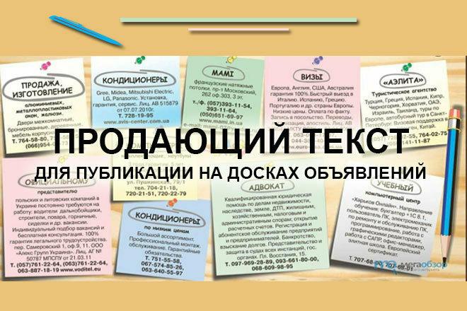 Пишу продающие тексты для досок и посты для соцсетей 1 - kwork.ru