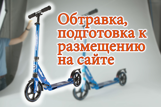 Обработка фото для интернет-магазинов и каталогов 8 - kwork.ru