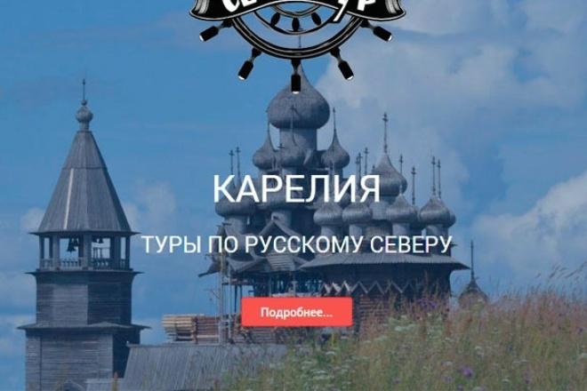 Разработка лендинга 4 - kwork.ru
