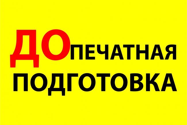 Подготовка листовки к печати по требованиям типографии 1 - kwork.ru