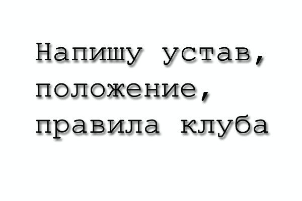 Напишу устав клуба, общественной организации 1 - kwork.ru
