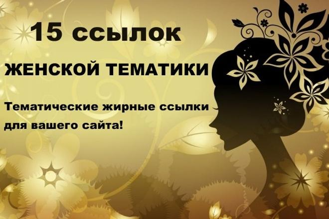 15 ссылок с сайтов женской тематики 1 - kwork.ru