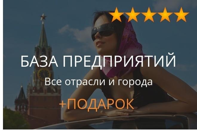 База данных юридических лиц аналог 2 Gis 1 - kwork.ru