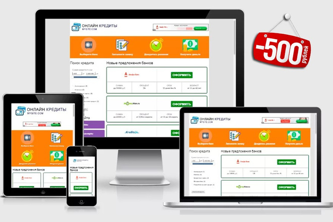 Готовый сайт микрозаймов на WordPress 1 - kwork.ru