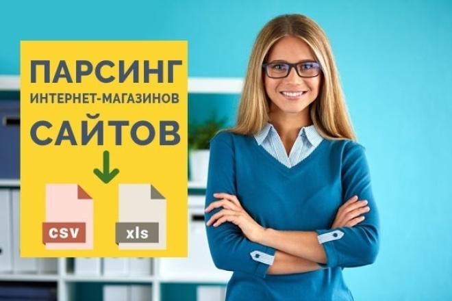 Парсинг интернет-магазинов, сайтов в CSV, Excel 1 - kwork.ru