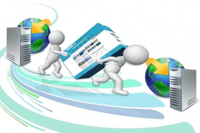 Перенос сайтов с любого хостинга-сервера на любой сервер-хостинг 1 - kwork.ru