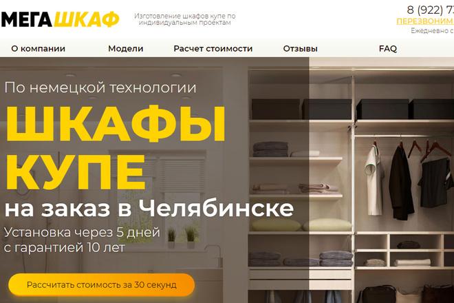 Продам сайт лендинг производство шкафов купе. Вордпресс +10 сайтов н50 1 - kwork.ru
