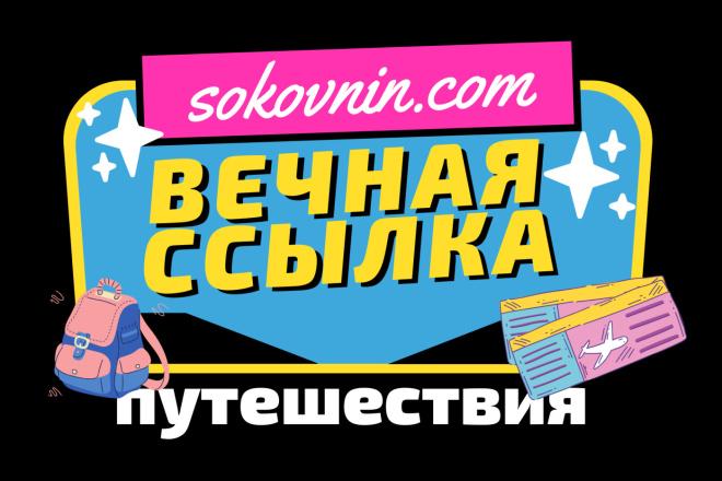 Вечная ссылка с сайта о путешествиях 1 - kwork.ru