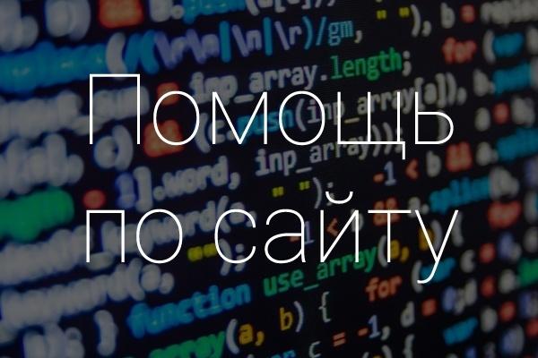 Доработка сайта Wordpress 1 - kwork.ru