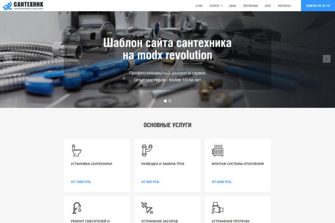 Продам готовый сайт сантехника 1 - kwork.ru