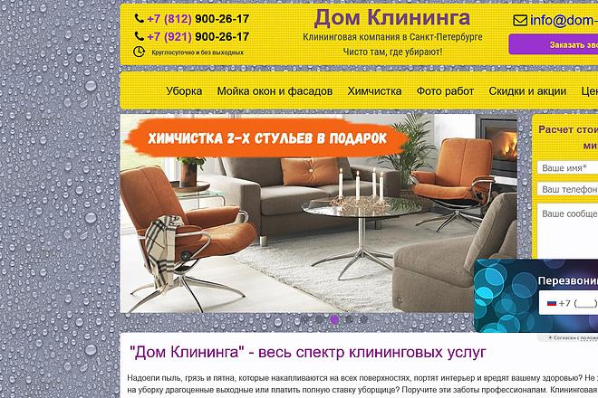 Доработка верстки 8 - kwork.ru