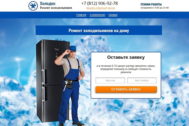 Доработка верстки 10 - kwork.ru