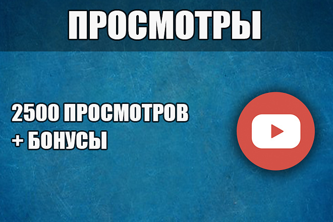 2500 реальных, естественных, без списаний просмотров YouTube Гарантия 1 - kwork.ru