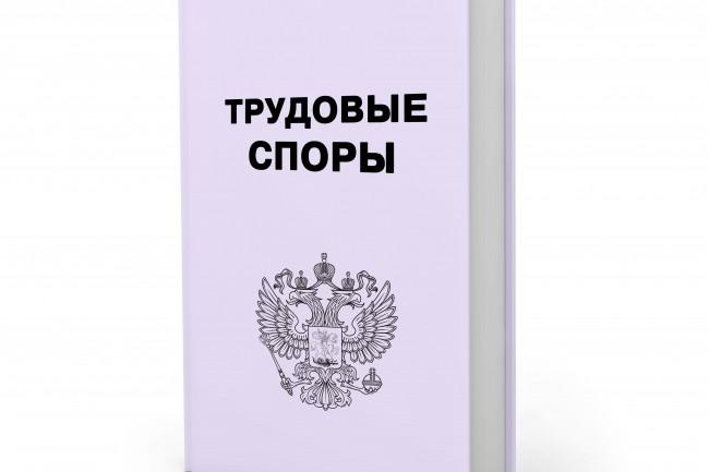 Подробная юридическая консультация по трудовым спорам 1 - kwork.ru