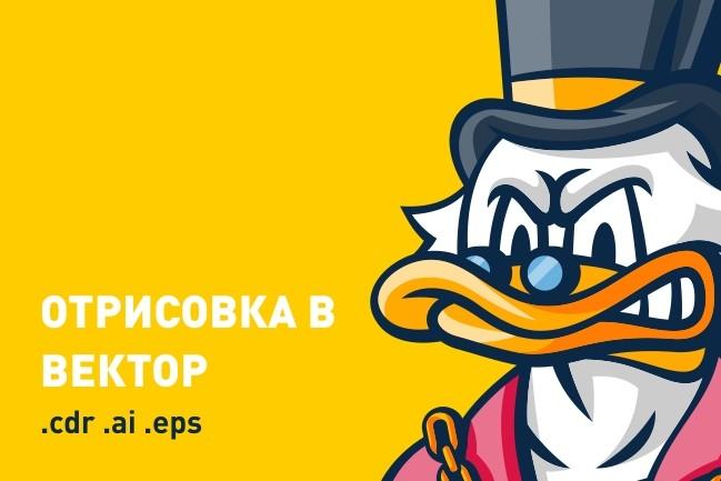 Отрисую в вектор растровое изображение любой сложности.cdr, ai, eps 76 - kwork.ru