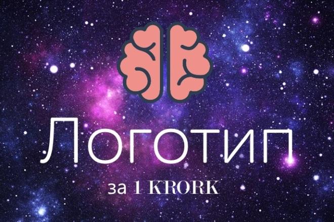 Сделаю для вас логотип и концепцию. По вашим пожеланиям создам лого 5 - kwork.ru