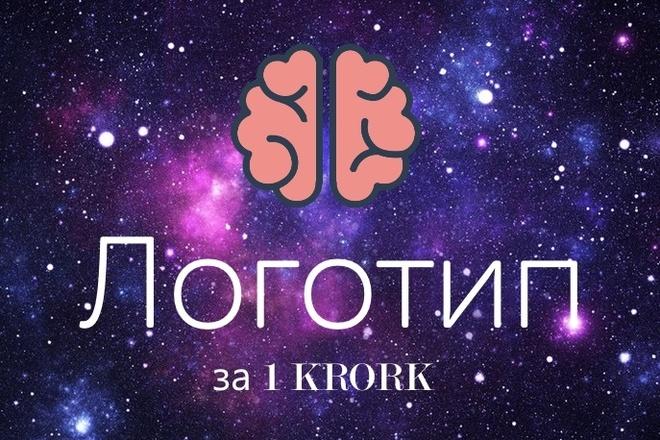 Сделаю для вас логотип и концепцию. По вашим пожеланиям создам лого 1 - kwork.ru