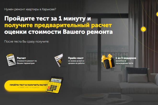 Лендинг с квизом Ремонт квартир - высокая конверсия 1 - kwork.ru