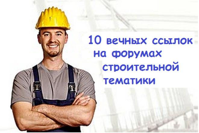 10 вечных ссылок на ремонтно-строительных форумах 1 - kwork.ru
