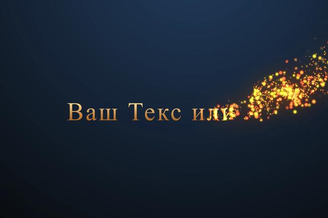 Анимация для youtube, twitch и других соц сетей 4 - kwork.ru