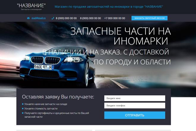 Продам лендинг - запчасти на иномарки 1 - kwork.ru