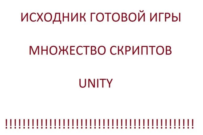 Исходник ИГРЫ НА ЮНИТИ 4 - kwork.ru