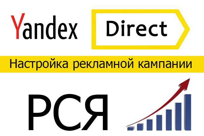Настрою рекламную кампанию в Рекламной Сети Яндекса 1 - kwork.ru