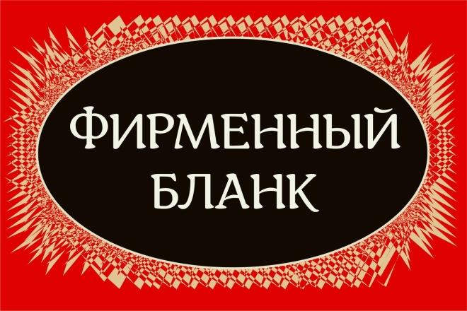 Оформлю фирменный бланк 56 - kwork.ru