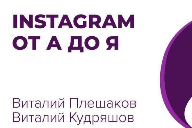 Виталий Плешаков, Виталий Кудряшов. Курс. Instagram от А до Я фото