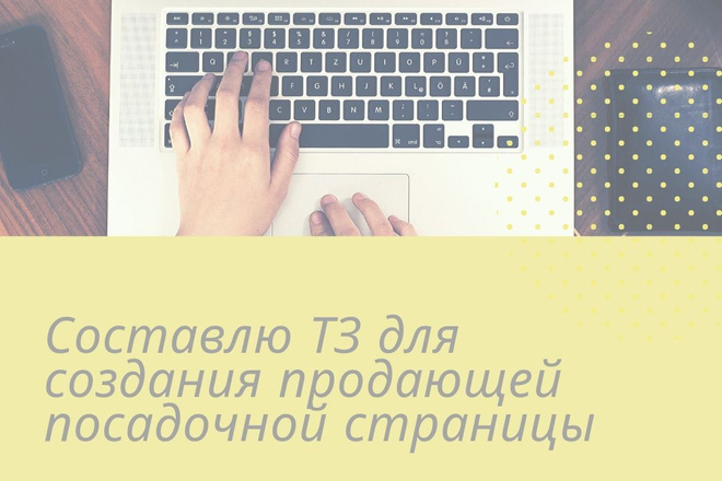 Составлю ТЗ для дизайнера посадочной страницы 1 - kwork.ru
