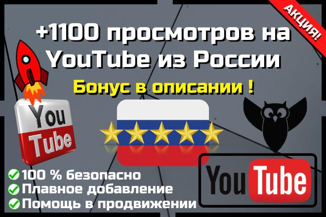 Просмотры YouTube из России. 1100 просмотров + Бонус 1 - kwork.ru