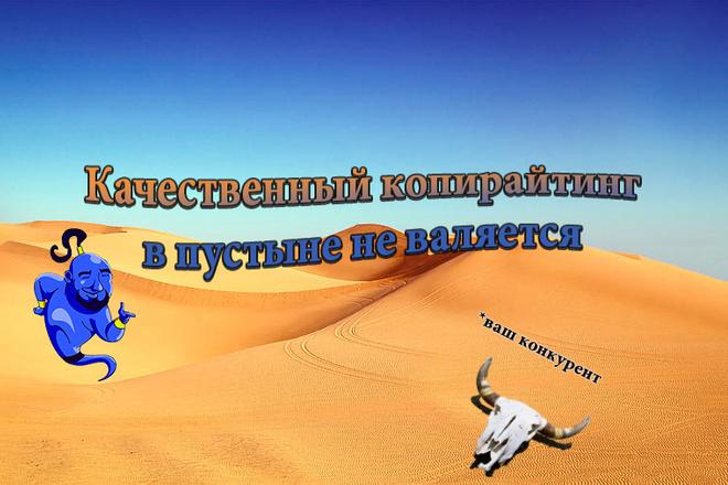 Текст, который продаёт 1 - kwork.ru