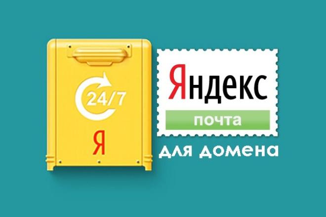 Настрою почту для домена - сервис Яндекс 1 - kwork.ru