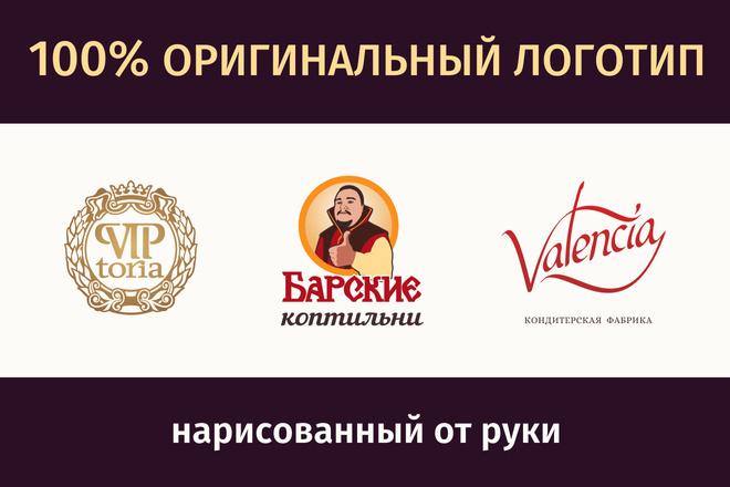 Логотип, фирменный знак, эмблема 4 - kwork.ru