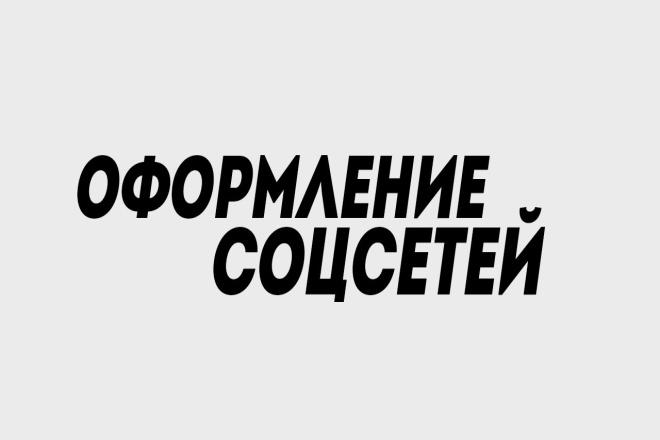 Оформление соцсетей 4 - kwork.ru