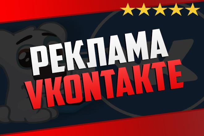 Таргетированная реклама Вконтакте. Настройка, ведение и оптимизация 1 - kwork.ru