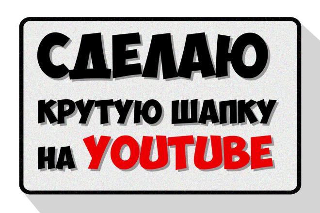 Сделаю крутую адаптивную шапку НА YouTube 6 - kwork.ru