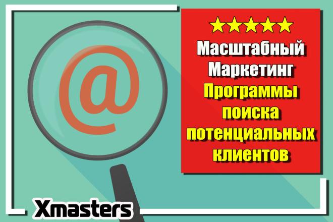 Масштабный Маркетинг. Программы поиска потенциальных клиентов 1 - kwork.ru