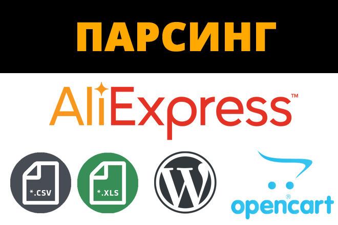 Парсинг Aliexpress в CSV, Excel, Wordpress, Opencart 1 - kwork.ru