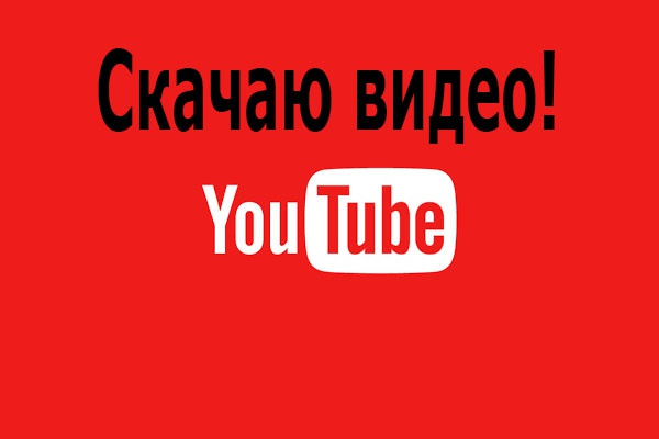 Скачаю видео с YouTube 1 - kwork.ru