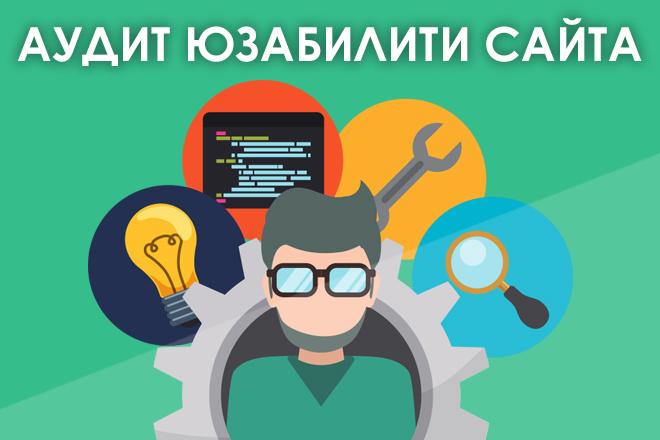 Юзабилити аудит десктопной версии сайта 1 - kwork.ru